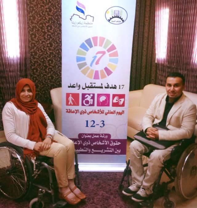 حقوق الأشخاص ذوي الإعاقة بين التشريع والتطبيق
