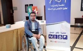 ورشة العمل حول تعزيز مشاركة الأشخاص ذوي الإعاقة في الانتخابات البلدية