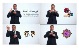 """فيديو توعوي بلغة الإشارة حول """"فيروس كورونا"""""""