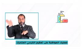 فيديو توعوي بلغة الإشارة حول فيروس كورونا