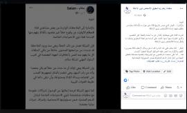 تنويه حول إعتذار قناة سلام